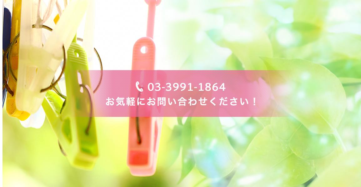 ☎03-3991-1864 お気軽にお問い合わせください!